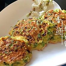 #520,美食撩动TA的心!#香煎槐花饼