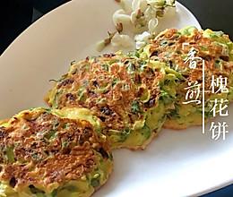 #520,美食撩动TA的心!#香煎槐花饼的做法