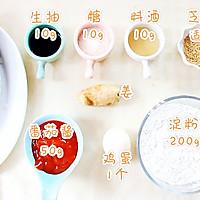 糖醋鱼片 | 宝妈享食记的做法图解1