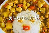 #美食视频挑战赛#超详细易上手快手美味咖喱鸡饭的做法