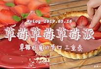 草莓草莓草莓派的做法