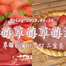 草莓草莓草莓派