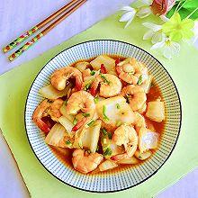#少盐饮食 轻松生活#奶白菜炒大虾