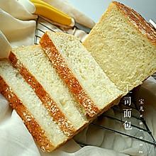黄金吐司面包