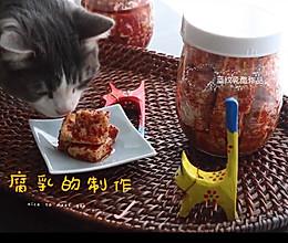 """豆腐乳的制作#美食说出""""新年好""""#的做法"""