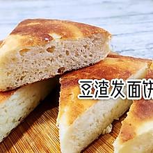 自制豆腐附属:豆渣发面饼