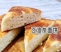 自制豆腐附属:豆渣发面饼的做法