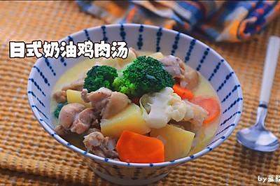 日式奶油鸡肉汤