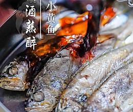 #鲜到鲜得舟山带鱼0元试吃#黄酒熟醉小黄鱼的做法