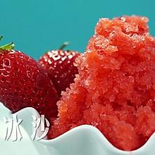 草莓冰沙#爱的味道#