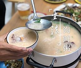 #洗手作羹汤#生滚海鲜粥的做法