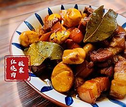 #下饭红烧菜#软糯入口即化的板栗红烧肉的做法