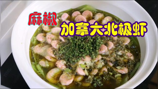 鲜辣过瘾快手菜,椒麻加拿大北极虾的做法