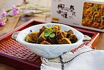 咖喱牛肉粒#安记咖喱慢享菜#的做法