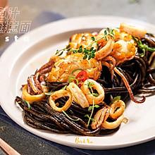 高级料理简单快手做【墨鱼汁海鲜意面】