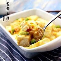 虾仁蛋黄豆腐#德国MIJI爱心菜#的做法图解8