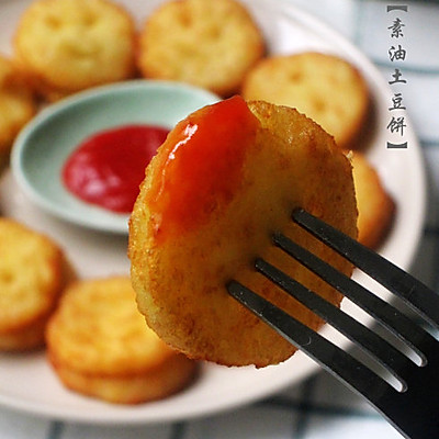 【素油土豆饼】