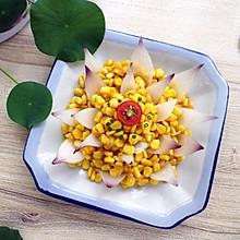 金沙玉米莲花