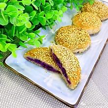 紫薯芋泥(只属于你)饼