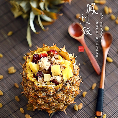 香甜凤梨饭