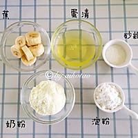 宝宝辅食---香蕉溶豆(宝宝自己的零食)的做法图解1