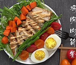 鸡胸肉简餐#春季减肥,边吃边瘦#的做法