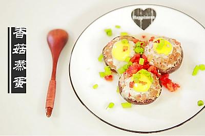 香菇蒸蛋#爱的味道#