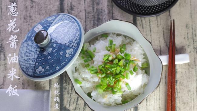 香葱米饭的做法