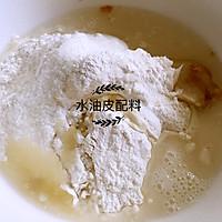 流沙酥皮月饼的做法图解1