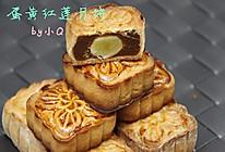 蛋黄红莲月饼(超详细版)的做法