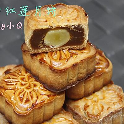 蛋黄红莲月饼(超详细版)