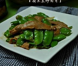 荷兰豆炒肉片的做法