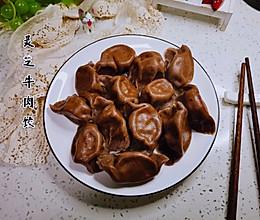 #牛气冲天#灵芝牛肉饺 鲜香好味道的做法