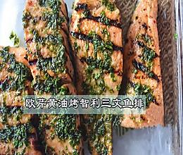 欧芹黄油烤智利三文鱼的做法