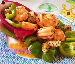 火龙果虾球——甜甜的菜的做法