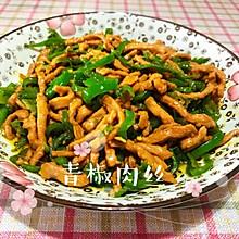 青椒肉丝家庭版