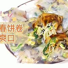 劲道爽口春饼卷#烤究美味 灵魂就酱#