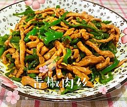 青椒肉丝家庭版的做法