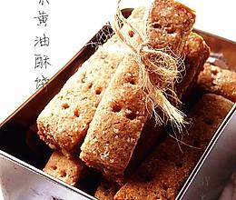高梁黄油酥饼#百吉福芝士力量#的做法