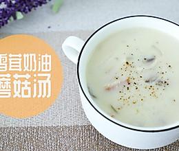 鸡茸奶油蘑菇汤,在家做也一样好吃~的做法