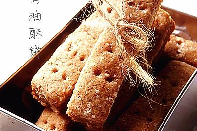 高梁黄油酥饼#百吉福芝士力量#
