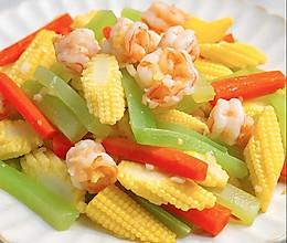 玉米笋缤纷小炒的做法