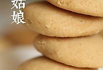 花生酱饼干#寻人启事#的做法