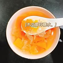 木瓜雪耳糖水