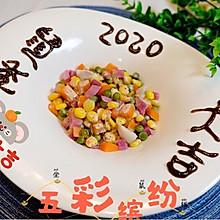 #憋在家里吃什么#鼠年大吉五彩缤纷沙拉