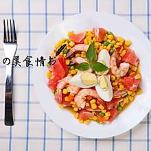 西柚大虾玉米色拉#我要上首页家常菜#