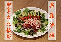 加拿大北极虾果蔬沙拉的做法