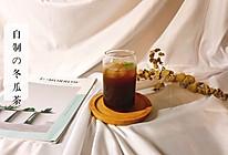 自制冬瓜茶的做法