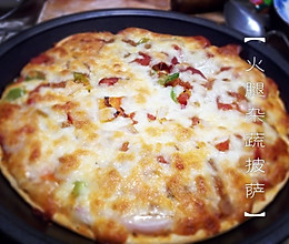 8寸叉烧鸡肉火腿杂蔬披萨(内附披萨酱、披萨饼做法)的做法
