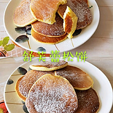 巨好吃10分钟可以搞定的快手早餐~超松软舒芙蕾松饼